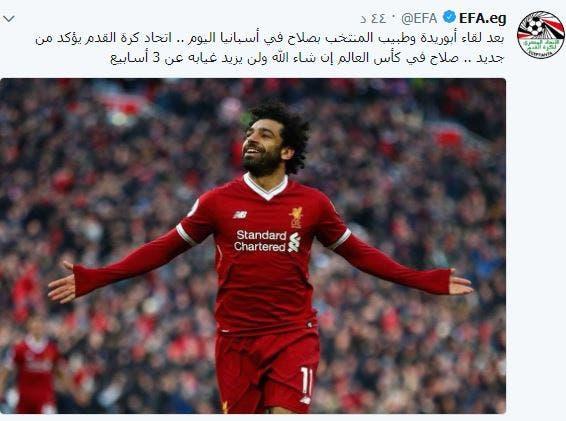 تدوينة اتحاد الكرة المصري