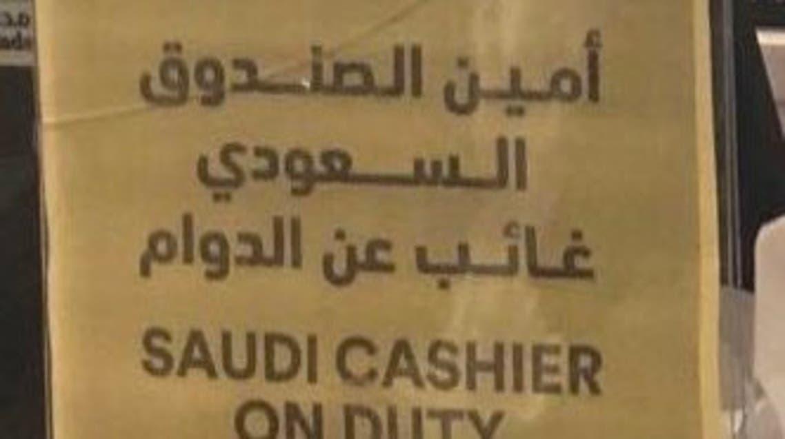 صورة تسيء لموظف سعودي