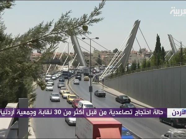 قانون ضريبة الدخل الجديد يؤجج مخاوف الشارع الأردني