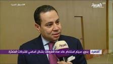 وزير: 4 مليارات دولار عائد الطروحات الحكومية ببورصة مصر