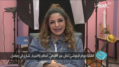 مرام البلوشي:هذا سبب قلة متابعيني..ولهذا تأتيني الشتائم