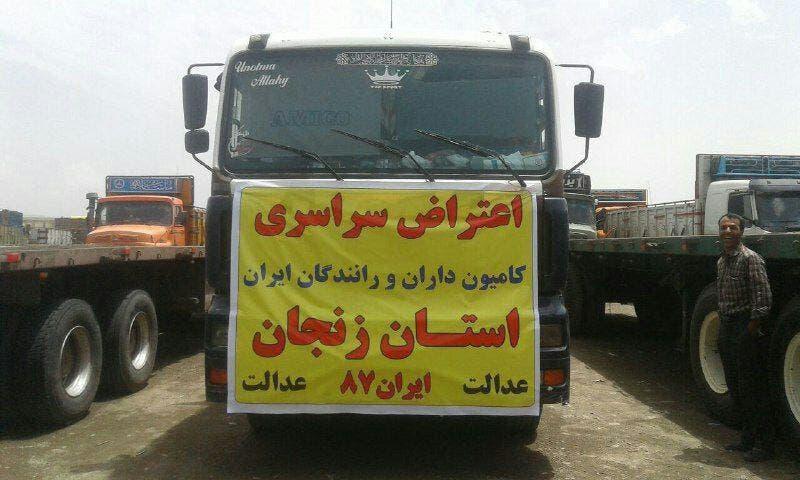 لافتة تدعو لاضراب عام في زنجان
