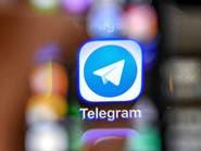 تيلغرام: آبل أوقفت تحديث التطبيق منذ أبريل بضغط روسي