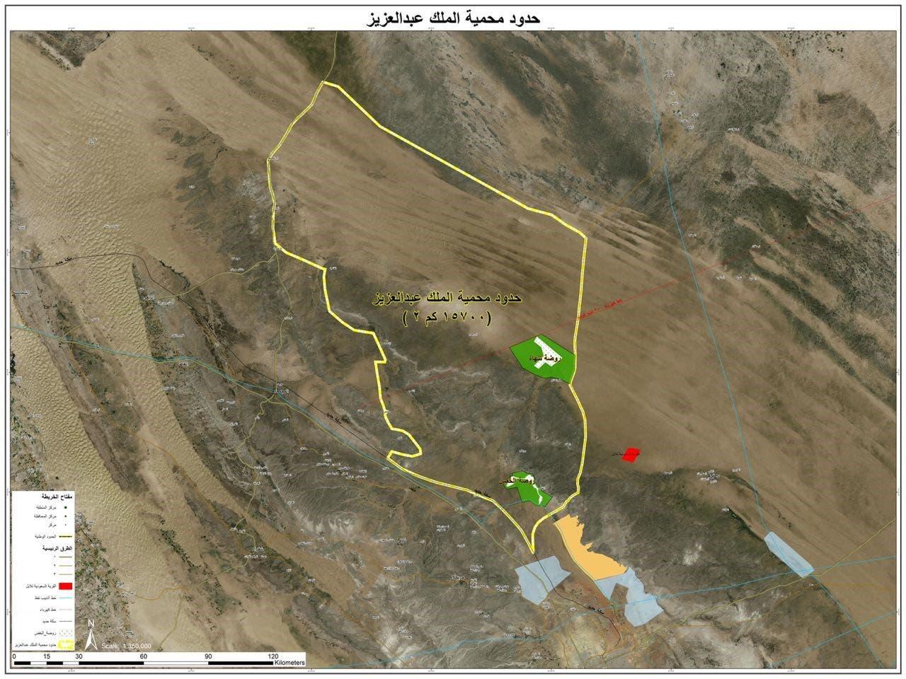 حدود محمية الملك عبدالعزيز
