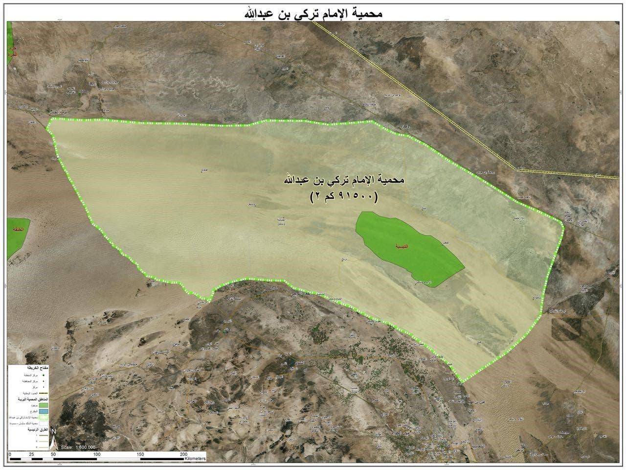 محمية الإمام تركي بن عبد الله