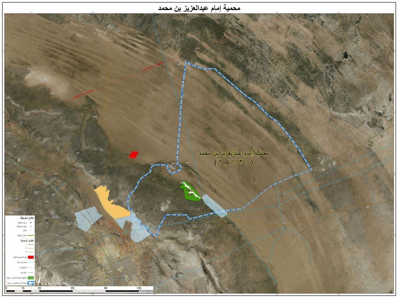 محمية إمام عبدالعزيز بن محمد