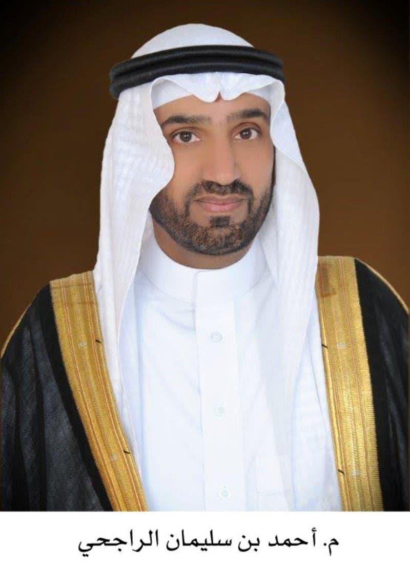 وزير العمل الجديد أحمد بن سليمان الراجحي