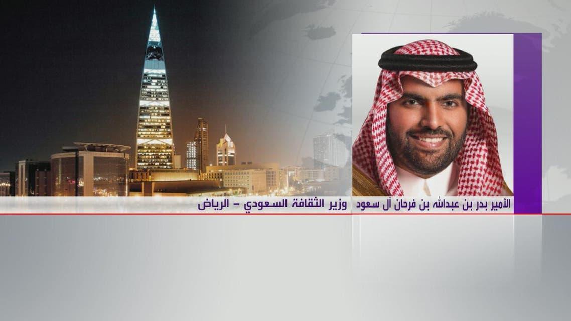 THUMBNAIL_ أول تصريح لوزير الثقافة السعودي بعد تعيينه