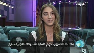 روان مهدي: لا أتخيل نفسي دون الجرح على جبيني