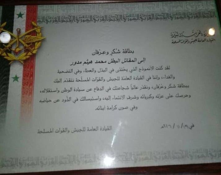 جيش الأسد يتقدم بشكر وعرفان للجندي الذي شوهد متسولاً