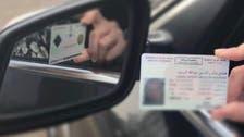شاهد فرحة السعوديات باستخراج رخصة القيادة