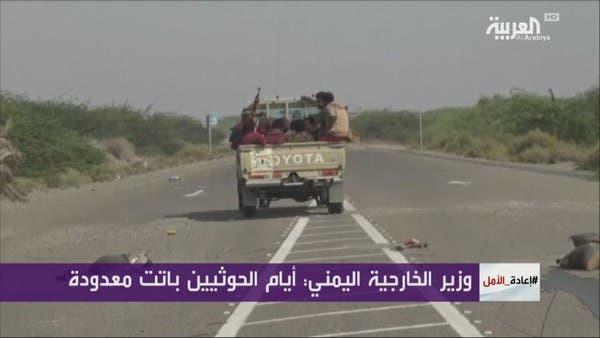 اليمن.. الحكومة ترفض شروط الحوثي للتفاوض وتسليم الحديدة