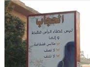 ملصق ديني في مدينة عفرين السورية يثير جدلاً واسعاً