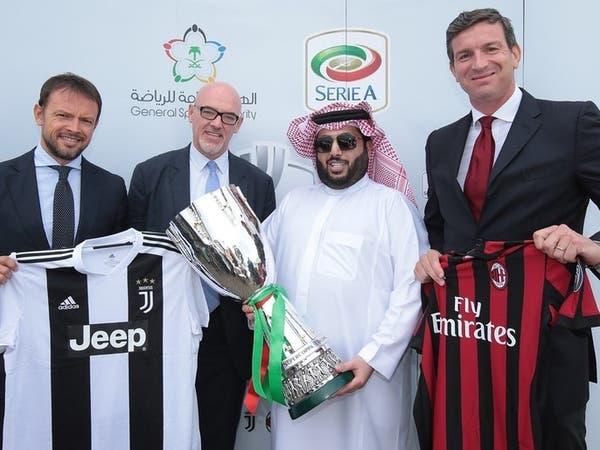 رسمياً.. السعودية تستضيف كأس السوبر الإيطالي