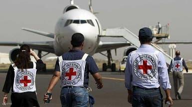 سحب 71 موظفاً بالصليب الأحمر من اليمن بسبب التهديدات