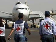 الصليب الأحمر: القصف على الحديدة أوقع 55 قتيلا مدنيا