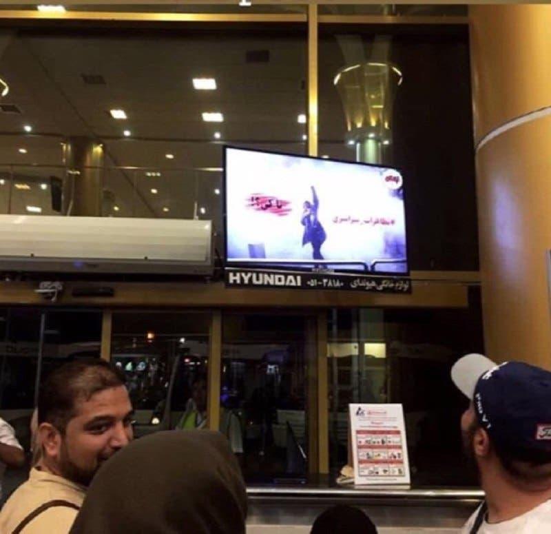 شاشة مطار مشهد قبل أسبوعين