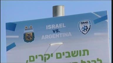 فرحة فلسطينية وغضب إسرائيلي بعد إلغاء ودية الأرجنتين