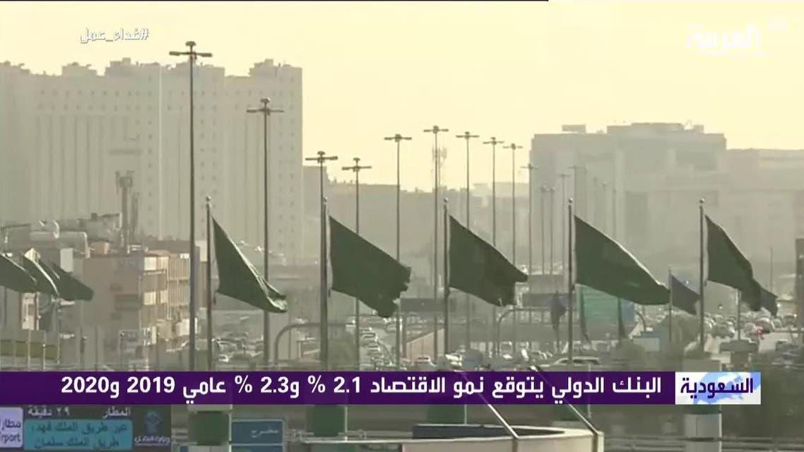 world bnk forcast saudi(screengrab)