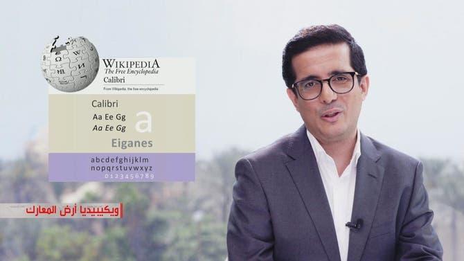 كابتشر | ويكيبيديا تفضح رئيس وزراء فيستقيل