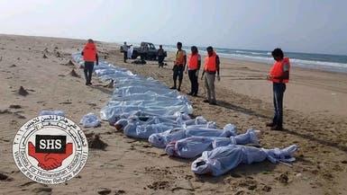 صور مأساوية.. 39 جثة لمهاجرين أفارقة على شواطئ اليمن