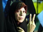ابنة رفسنجاني: سياسات النظام الإيراني ستطيح به