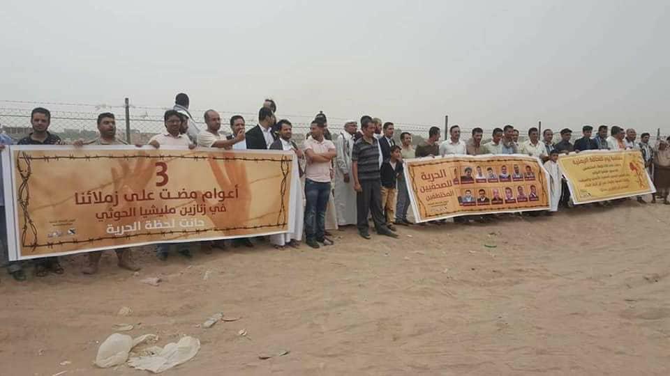 وقفة احتجاجية للصحافيين اليمنيين في مأرب (أرشيفية)