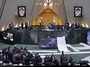 """بالصور.. مشادة في برلمان إيران حول """"اتفاقية أممية"""""""