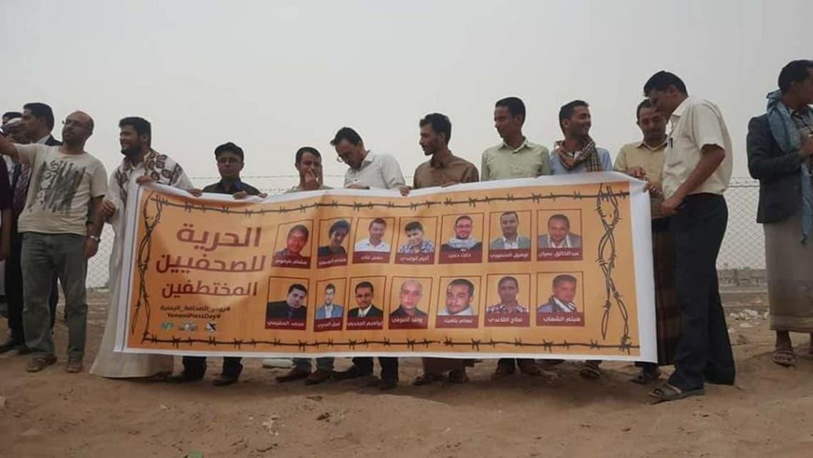 وقفة احتجاجية في مأرب بيوم الصحافة اليمنية للمطالبة باطلاق سراح الصحافيين المختطفين في سجون الحوثي