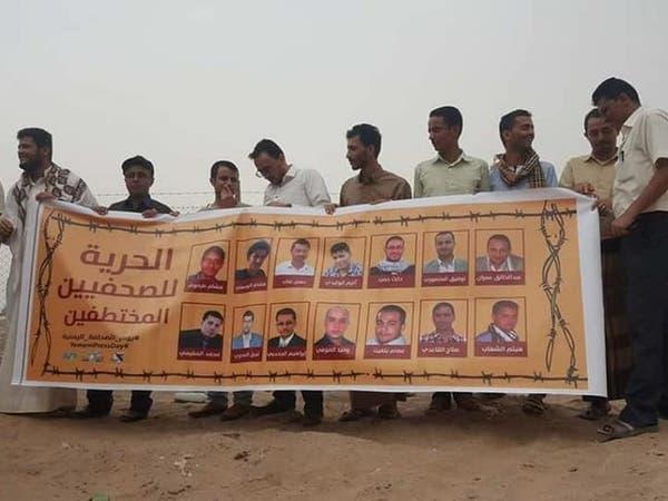 دعوات حقوقية لإنقاذ الصحافيين اليمنيين من سجون الحوثيين