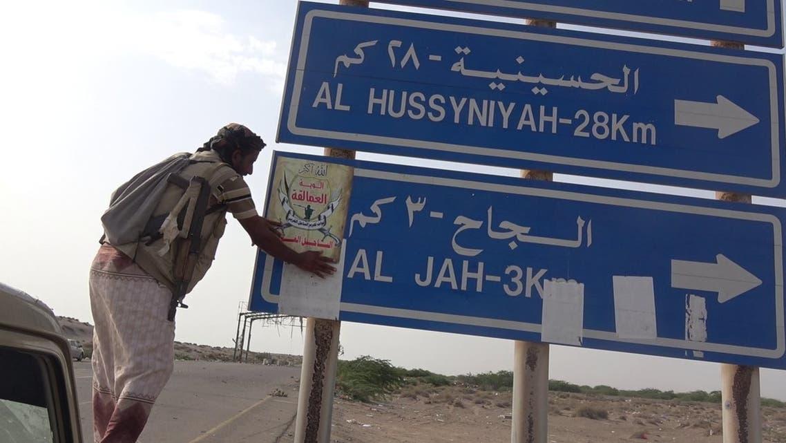 القوات اليمنية المشتركة في الساحل الغربي