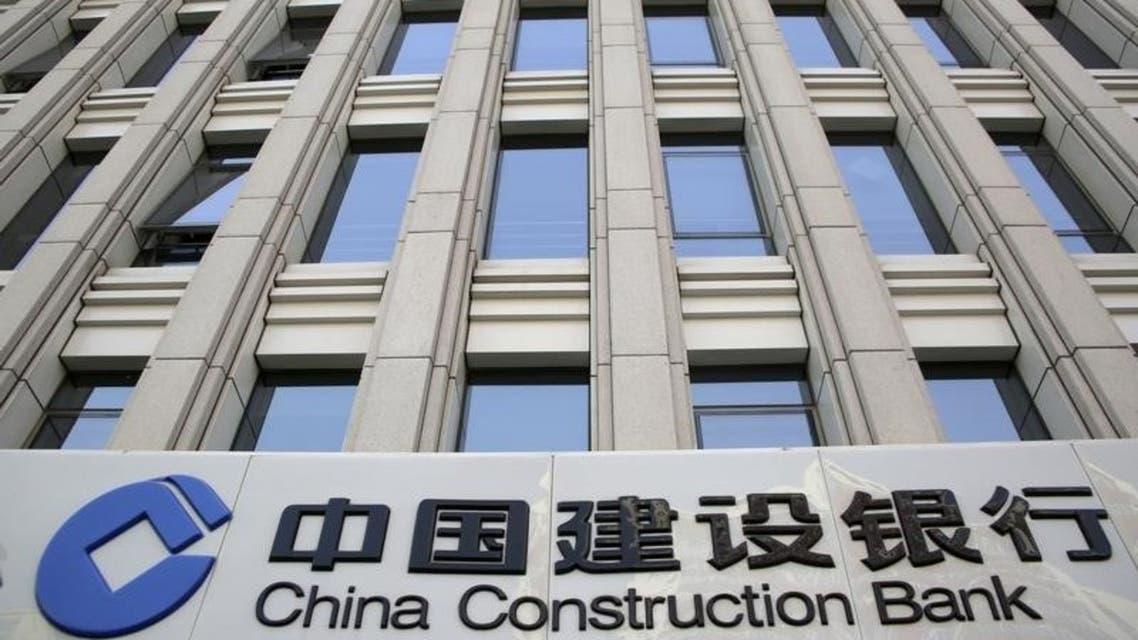 بنك الإنشاء الصيني