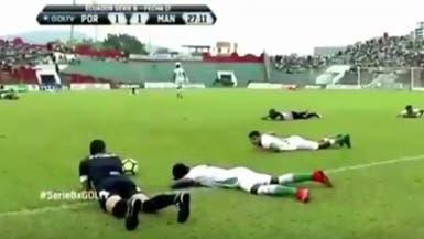 شاهد.. لاعبون وحكام انبطحوا أرضا فجأة أثناء المباراة!