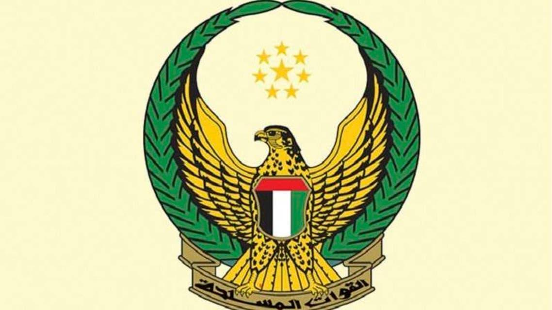 القوات المسلحة - الإمارات