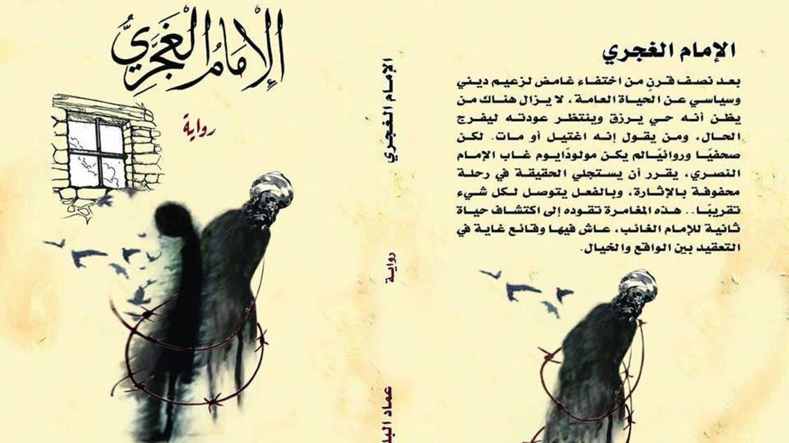 الإمام الغجري