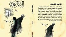 الإمام الغجري.. رواية عن اختفاء غامض لزعيم ديني وسياسي