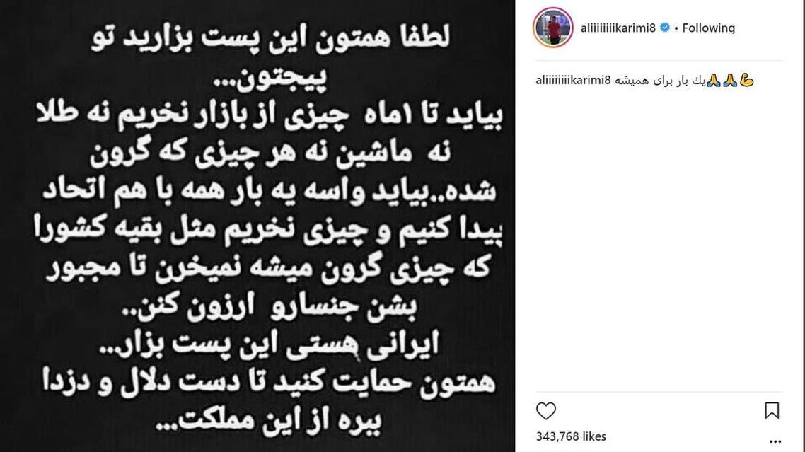 فراخوان علی کریمی: مردم ایران، کالای گران نخرید