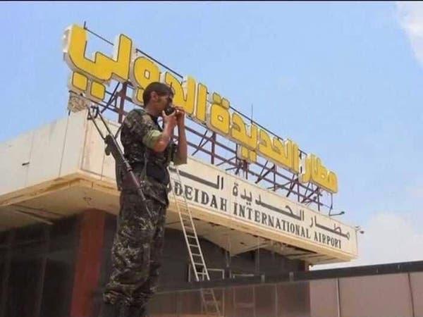 التحالف: تم تطهير المطار ومستمرون حتى تحرير كل الحديدة
