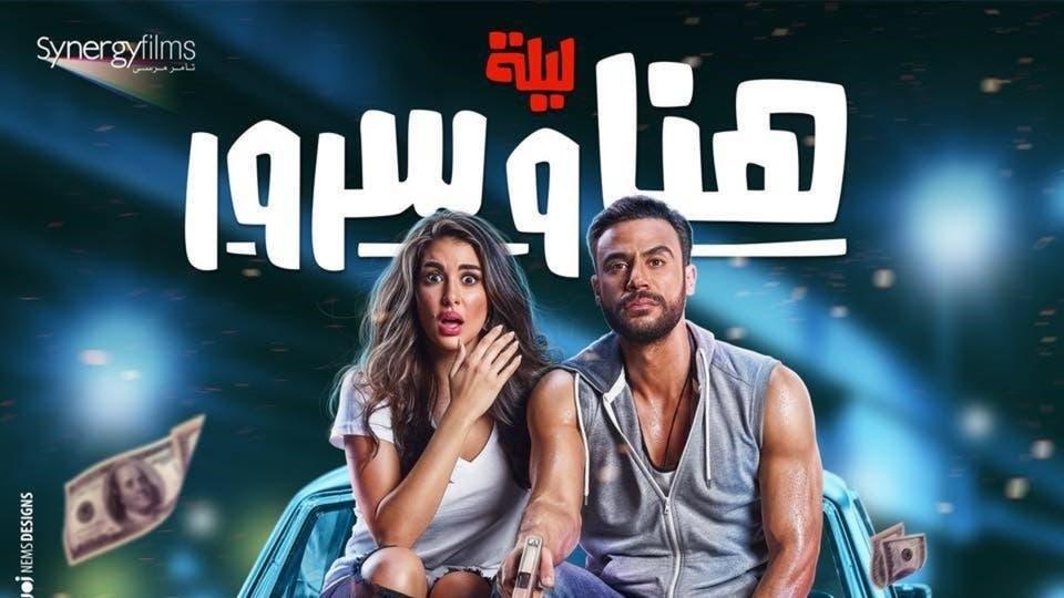فيلم مصري يحقق أعلى إيراد بسينمات الوطن العربي