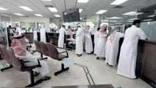 نمو موجودات المصارف الخليجية لـ2.24 تريليون دولار