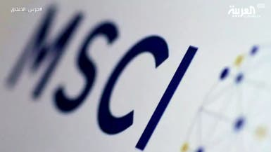 ما المقصود بمؤشر MSCI؟