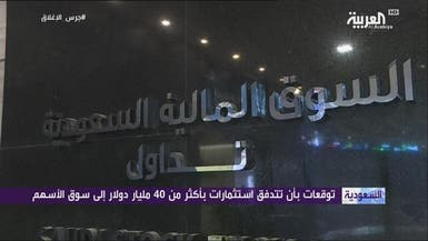 ما حجم التدفقات إلى سوق السعودية بعد إدراج أرامكو؟