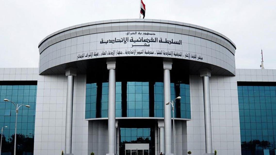 iraq supreme court (screengrab)