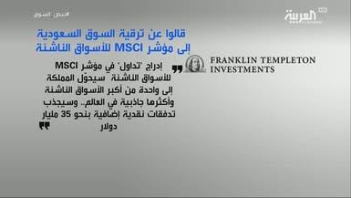 هذا ما قالوه عن ترقية السوق السعودية لمؤشر MSCI