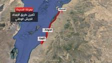 الحدیدہ میں حوثیوں کی دراندازی روکنے کے لیے یمنی فوج کا وسیع آپریشن