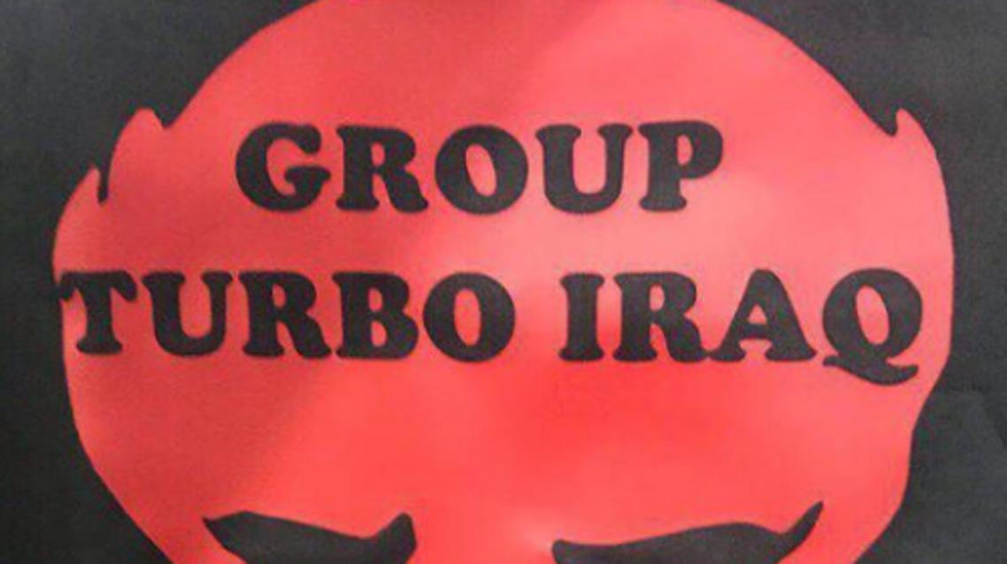 توربو العراق