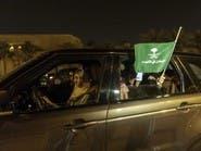 السعودية.. أجواء احتفالية بقيادة المرأة السيارة