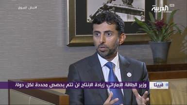 المزروعي للعربية:رفع الإنتاج لن يتم بحصص محددة لكل دولة