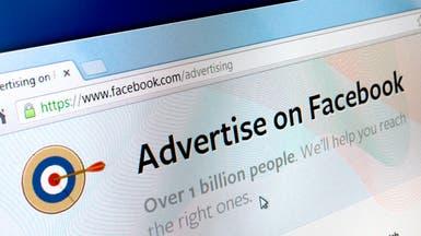 مصر تدرس فرض ضرائب على الإعلانات في مواقع التواصل