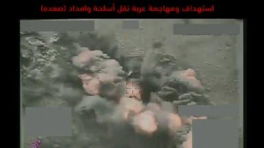 التحالف يعرض صوراً لقصف آليات ومخازن أسلحة للحوثيين